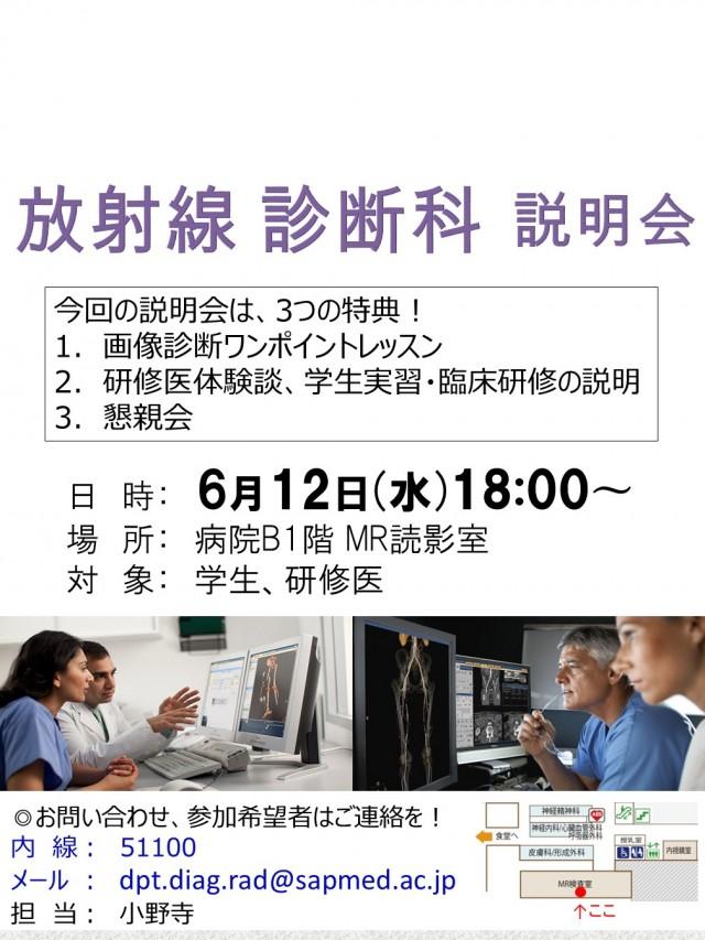 20190612教室説明会ポスター