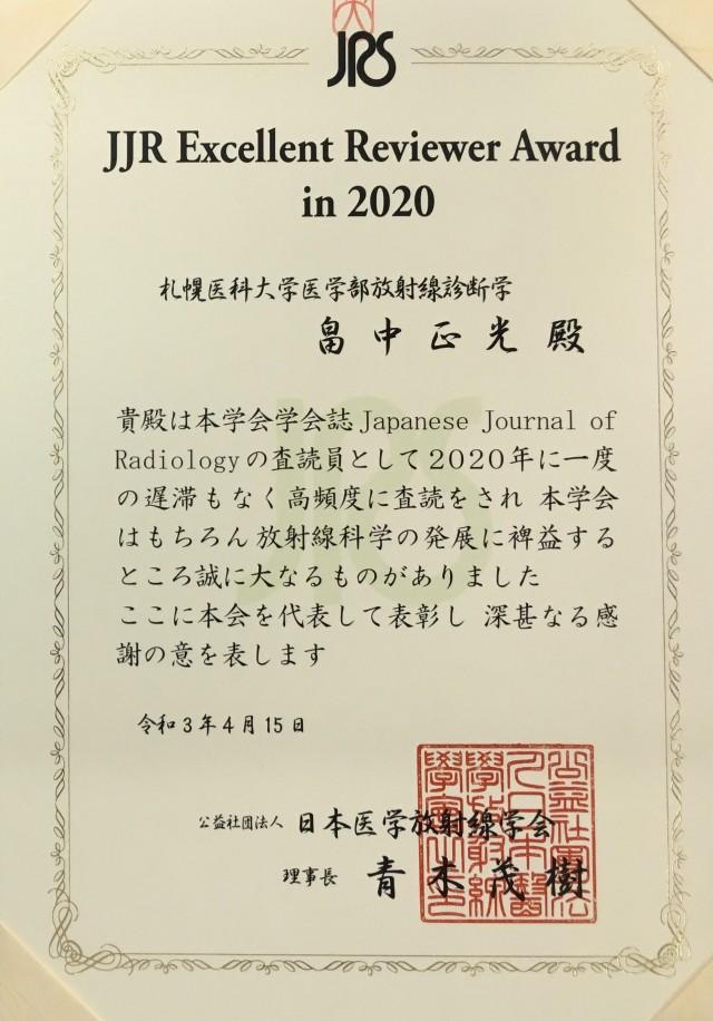 20210415-JJR Excellent Reviewer Award